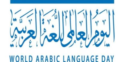 Over 5,000 Arabic language teachers work in Oman schools