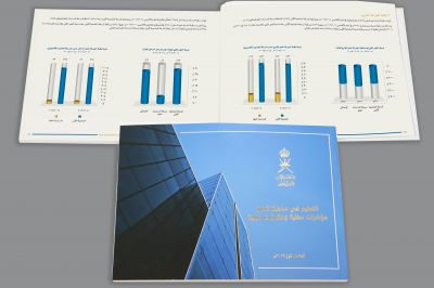 "The Secretariat General of the Education Council Published a book  titled "" Education in the Sultanate of Oman: Local indicators and international comparisons"""