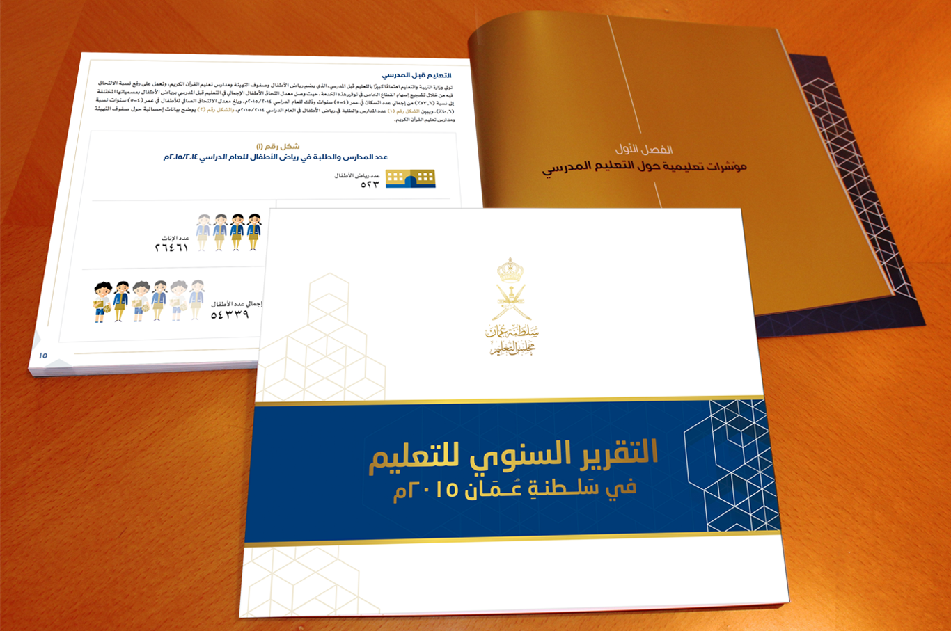 The Education Council issued its Annual Report on Education in the Sultanate of Oman 2015