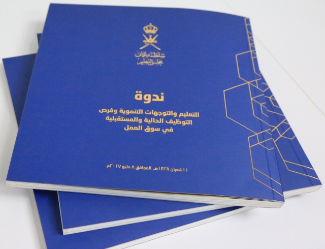 "The Education Council releases a report on the symposium entitled ""Education, Development Trends, Current and Future Employment Opportunities in the Labor Market"""
